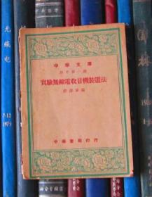 中華文庫(初中第一集):實驗無線電收音機裝置法