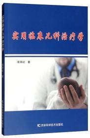 实用临床儿科治疗学