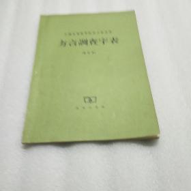 方言调查字表   中国社会科学院语言研究所