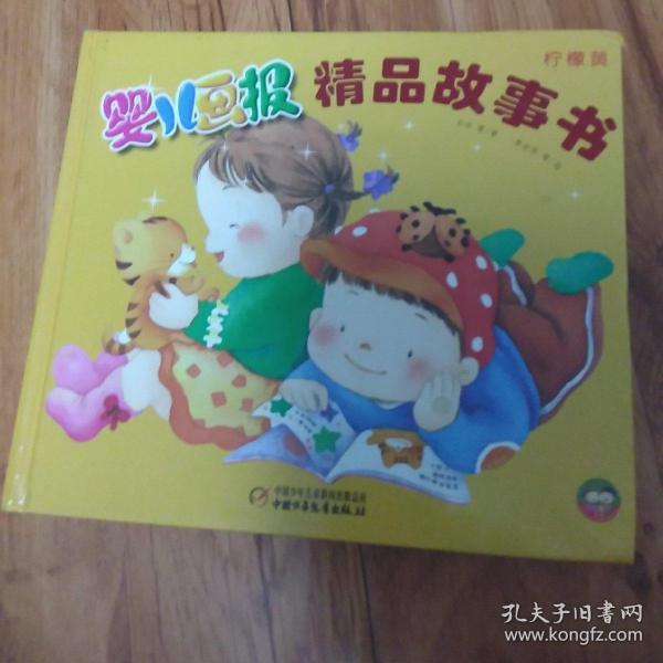 婴儿画报精品故事书(柠檬黄)