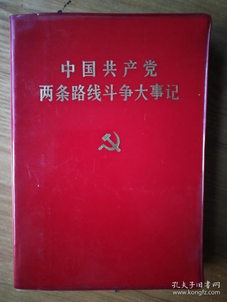 《中国共产党两条路线斗争大事》,一册一套全。