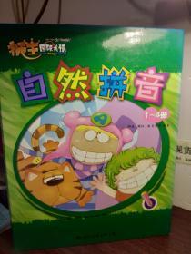 狮王国际英语:自然拼音学生课本1.2.3.4册、练习册1.2.3.4册(共八册合售)盒装