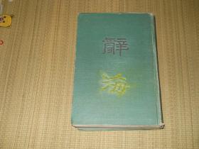 辭海(合訂本,民國三十六年三月發行,三十七年十月再版)