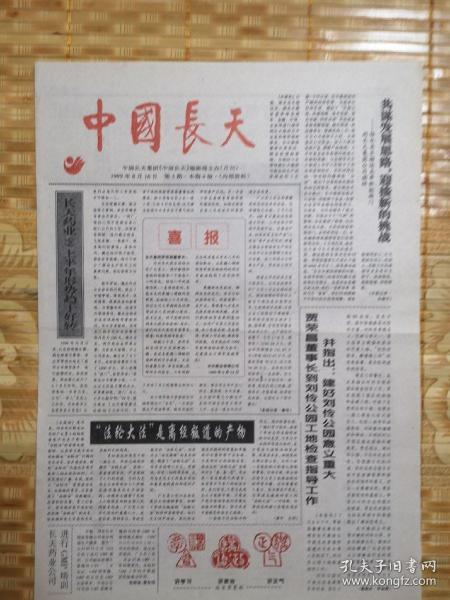 1999年8月16日《 中國長天》(長天藥業進行Gmp培訓)