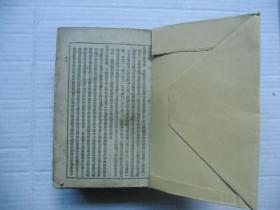 民国:辞源(上)