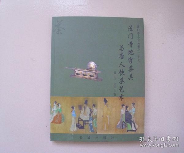法门寺地宫茶具与唐人饮茶艺术 库存书 1版1印