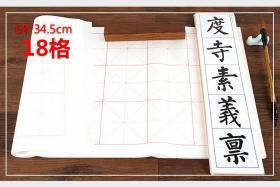 紫林軒 米字格宣紙加厚批發 半生半熟初學者書法練習的毛邊紙100張/份(68×34.5cm)18格