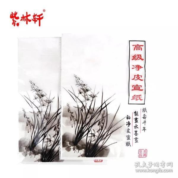 紫林軒 古鼎凈皮宣紙8K國畫初學者學生兒童畫畫水墨生宣紙練習紙批發 五份