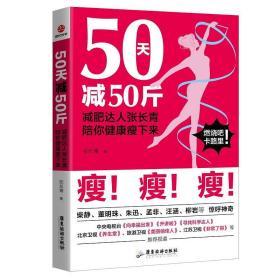 50天减50斤 减肥达人张长青陪你健康瘦下来