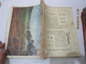 文艺学习(1955年第1-6、7-12期)