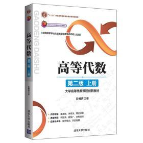 高等代数(第二版:上册)/大学高等代数课程创新教材