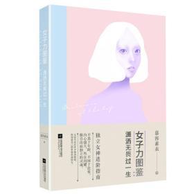 新书--女子力图鉴:潇洒无畏过一生