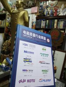 中国电气商务年鉴-电能质量行业商鉴(2018-2019)全新出版