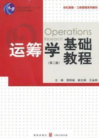 运筹学基础教程(第二版) 正版  黄桐城    9787543217614