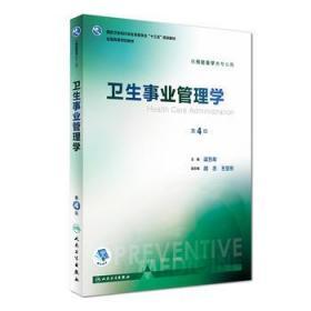 卫生事业管理学 第4版 正版  梁万年,胡志,王亚东  9787117245180