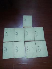 辭源正續編合訂本(9冊和售)