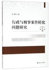 行政与刑事案件转化问题研究