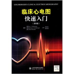 临床心电图快速入门(第八版)