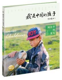 阿尔升的夏天-我是中国的孩子
