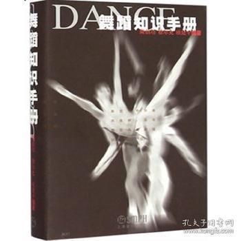 舞蹈知识手册