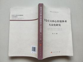 社会主义核心价值体系大众化研究【周玉签名本】