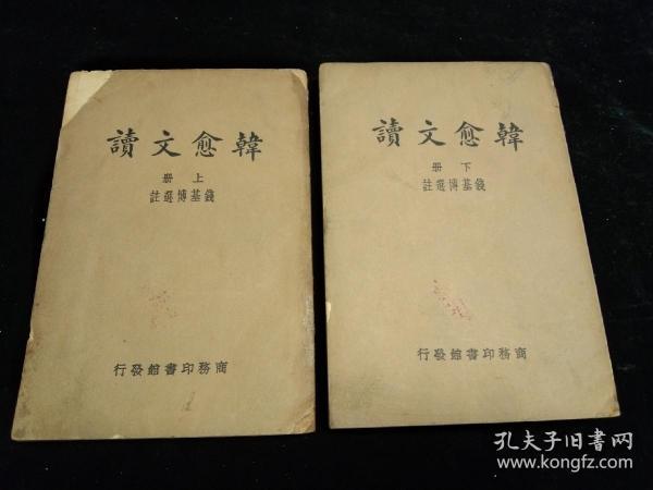 錢鍾書之父錢基博選注《韓愈文讀》 32開平裝本 上下冊全 稀見!!!