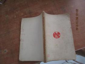 《热风》鲁迅全集单行本之部 4  中华民国33年  少书皮 馆藏