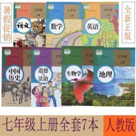 2019初中7七年级初一上册课本教材书全套7本语数英政史地生人教版