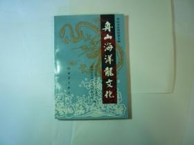 【包邮】舟山海洋龙文化//舟山文史资料委员会编...海洋出版社...1999年1月一版一印...品佳如新