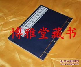 清钞本《杨蒋盘合法理气秘诀》线装32开1册全/道林纸复印本
