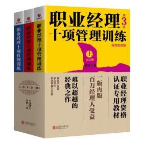 职业经理十项管理训练(套装全3册第3版)