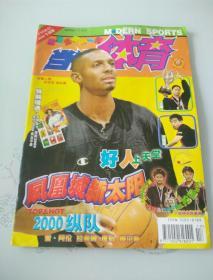 当代体育1999年第17期【有卡】