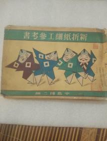 新折紙細工參考書(日文)