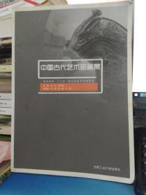 中国古代艺术品鉴赏          合肥工业大学出版社         肖玮、孙志宜  编       9787565004599