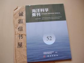 海洋科学集刊52