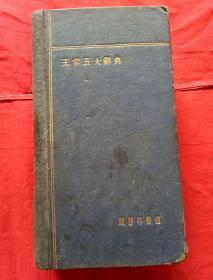 王云五大辭典(民國二十二年國難后第三版印刷)