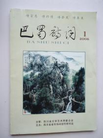 巴蜀诗词(创刊号)