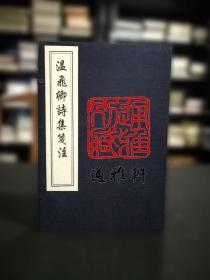 温飞卿诗集笺注(16开线装 全一函三册 木板刷印)