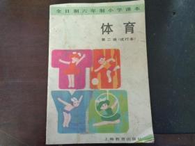 全日制六年制小学课本(体育)第二册(试行本)