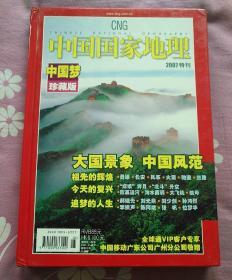 中国国家地理2007特刊   (2-1-3)