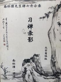 南怀瑾先生禅七开示录《习禅录影》简体大字版,353页16开无删减