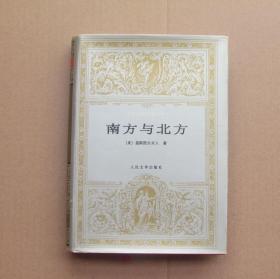 世界文学名著文库 南方与北方 1994年1版1印 精装