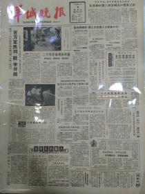 羊城晚报1982年3月4日(4开四版)昨天广州地区文明礼貌月第一个统一活动日百万军民向(脏)字开战;反走私的能人-赞深圳市公安战士;