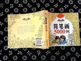 简笔画5000例