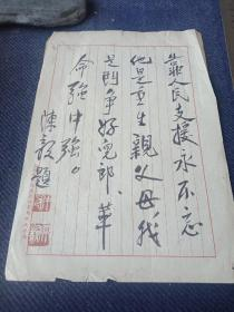 1965年陳毅題詞一張!上海市人民政府公安局新成分局