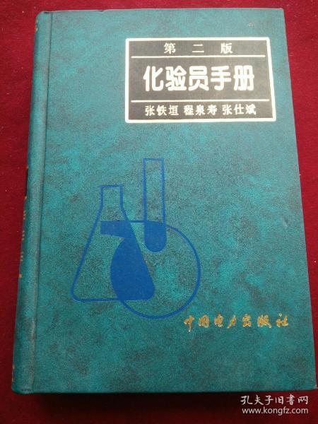 化驗員手冊第二版