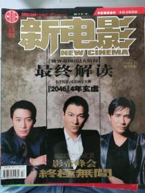 新电影2003年11月B总第32期