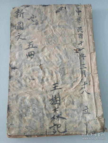 共和國教科書新國文5(圖多,罕見)