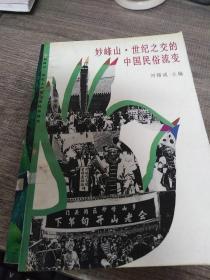 妙峰山.世纪之交的中国民俗流变