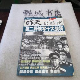 中国战史 昨天的硝烟